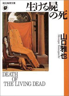 生ける屍の死 (創元推理文庫)   山口 雅也 http://www.amazon.co.jp/dp/4488416012/ref=cm_sw_r_pi_dp_OwfIwb0VEQ3KE