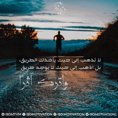 "3 Likes, 1 Comments - BDM (@bd.motivation) on Instagram: ""#bdmotivation #قلب_أسد #motivationalquotes #motivation"""
