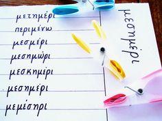 Οι μπερδεμένες λέξεις! Δυσλεξία & Οπτική διαφοροποίηση σε επίπεδο λέξης! Dyslexia and visual discrimination.