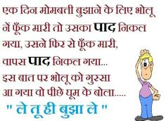 Very Very funny hindi adult joke with picture. #hindiadultjoke