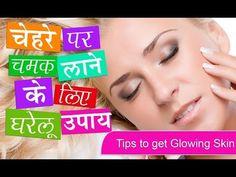 चेहेरे पर चमक लाने के लिये घरेलू उपाय   Easy Tips for Glowing Skin in Hindi