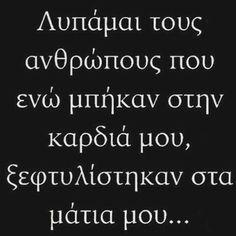 Και τώρα καμαρωνουν την ξεφτίλα τους. . . 👏👏👏👏 Poetry Quotes, Me Quotes, Motivational Quotes, Mindfulness Quotes, Greek Quotes, True Words, Picture Quotes, Relationship Quotes, Life Lessons