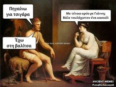 Funny Quotes, Funny Memes, Hilarious, Jokes, Funny Shit, Ancient Memes, Funny Greek, Have A Laugh, Real Friends