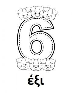 Preschool Number Worksheets, Teaching Numbers, Numbers Preschool, Preschool Printables, Kindergarten Worksheets, Preschool Themes, Preschool Learning Activities, Free Preschool, Montessori Education