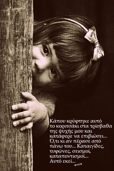 Image about greek quotes in black and white by vasso Poetry Quotes, Wisdom Quotes, Life Quotes, Photo Quotes, Picture Quotes, Favorite Quotes, Best Quotes, Unspoken Words, Smart Quotes