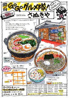 Japanese food illustration from Okayama Go Go Gourmet Corps (ernie.exblog.jp/))