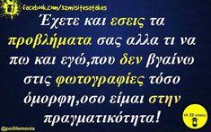 Greek Quotes, Company Logo, Jokes, Humor, Awesome, Instagram, Funny Things, Husky Jokes, Humour