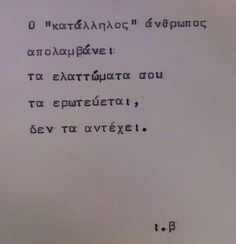 Και για αυτό Σαγαπω... Wisdom Quotes, Me Quotes, Words Worth, Greek Quotes, Great Words, True Facts, Favorite Quotes, Texts, Poems