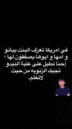 Arabic Memes, Arabic Funny, Funny Arabic Quotes, Funny Quotes, Funny Reaction Pictures, Funny Picture Jokes, Memes Funny Faces, Love Husband Quotes, I Love You Quotes