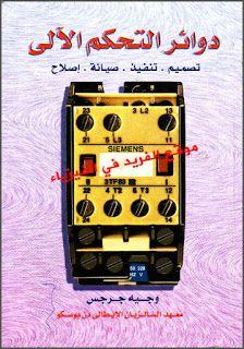 تحميل كتاب دوائر التحكم الآلي Pdf الجزء الأول للدكتور وجيه جرجس Books Free Download Pdf Power Engineering Pdf Books Download