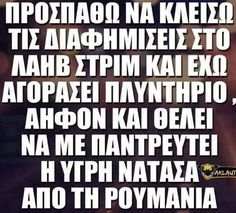 Funny Quotes, Funny Memes, Funny Pictures, Greek, Lol, Humor, Clothes, Funny Phrases, Fanny Pics