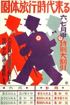 旅の意匠 Travel Arts in Modern Japan: Shun'ichiro Nakamura Collection 鉄道観光ポスター Retro Ads, Vintage Ads, Vintage Designs, Japanese Poster, Vintage Travel Posters, Vintage Japanese, Japan Travel, Graphic Art, Asian Style