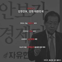 19대 대선 후보 홍준표 공약! 2017년 대통령 선거 공약 비교