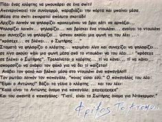 Φωτογραφία του Frixos ToAtomo. Kai, Greek, Humor, Funny, Greek Language, Humour, Moon Moon, Ha Ha, Jokes