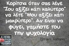 Κορίτσια όταν σας λένε «Σου αξίζει κάτι καλύτερο» Funny Greek Quotes, Greek Memes, Funny Picture Quotes, Funny Quotes, Sassy Quotes, Me Quotes, Funny Phrases, Clever Quotes, Try Not To Laugh
