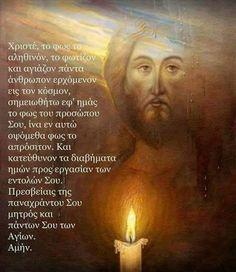 Καλημέρα σε όλες και όλους. - georgios aktipis - Google+ Crete, Wise Words, Jesus Christ, Believe, Religion, Prayers, Strength, Bible, Faith