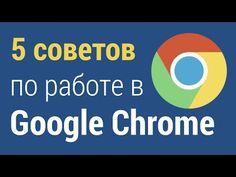 Секреты и фишки браузера Google Chrome (Гугл Хром)