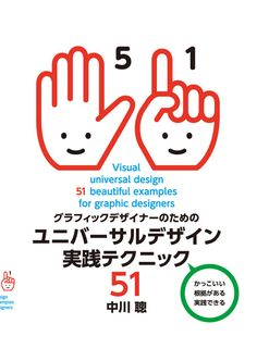 Japanese Book Cover: Visual Universal Design. Yorifuji Bunpei. 2011