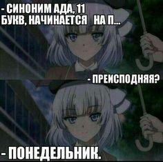 Russian Jokes, Hello Memes, Anime Mems, Anime Stories, Creepypasta Characters, My Hero Academia Manga, Life Memes, Stupid Memes, Funny Moments
