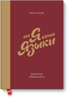 Книгу Как я изучаю языки можно купить в бумажном формате — 614 ք, электронном формате eBook (epub, pdf, mobi) — 217 ք.