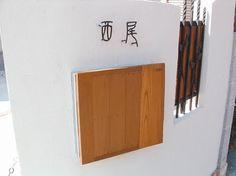表札 アイアン 漢字 - Google 検索