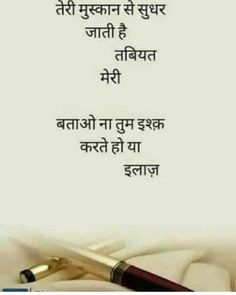 ...(sh) tmhe hsta hua dkh kar sare ghm bhl jate hh ...kuch to khash jrur hh tmhre mushakn me Life Quotes In Hindi, Hindi Quotes Images, Happy Life Quotes, Bff Quotes, Heart Quotes, Crush Quotes, Words Quotes, Filmy Quotes, Mixed Feelings Quotes