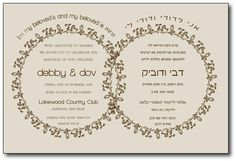 Wedding Rings Make your Hebrew and English invitation stand out with bright white or ecru stock.