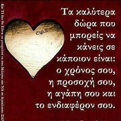 Faith Quotes, Me Quotes, Name Day, Life Philosophy, Words Worth, Greek Quotes, True Words, Picture Quotes, Positive Quotes