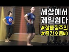 무.조.건! 살빠지는 댄스 다이어트 - YouTube