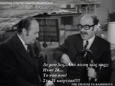 """""""ΤΗΣ ΖΗΛΕΙΑΣ ΤΑ ΚΑΜΜΩΜΑΤΑ"""" Old Greek, Vows, Comedy, How To Memorize Things, Funny Quotes, Cinema, Old Things, My Love, Classic"""