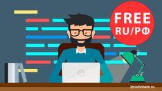 Как получить домен в зоне RU и РФ бесплатно на 1 год