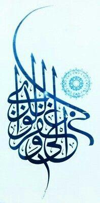 Arabic calligraphy study, the word reads أرض Persian Calligraphy, Arabic Calligraphy Art, Beautiful Calligraphy, Typography Art, Lettering, Arabic Font, Writing Art, Coran, Tatoo Art