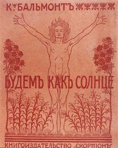 We Will Be As The Sun: Book of Symbols by Konstantin Bal'mont