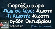 Κωστή.. Funny Greek Quotes, Funny Quotes, Crying, Jokes, October, Chistes, Humor, Funny Phrases, Funny Qoutes