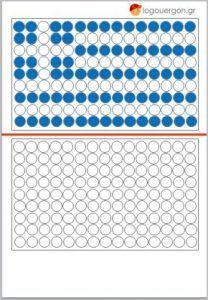 Σημαιάκια για τις Εθνικές επετείους - #logouergon Occupational Therapy Activities, Speech Therapy, Toddler Busy Bags, Dot Day, Greek Language, Teaching Colors, Behaviour Chart, Folder Games, Perception