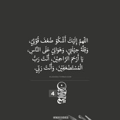 Arabic Quotes, Sayings And Writings Translated From Various Authors. Islamic Quotes Wallpaper, Islamic Love Quotes, Arabic Quotes, Holy Quotes, Life Quotes, Ramadan Day, Spirit Quotes, Islamic Phrases, Prayer For The Day
