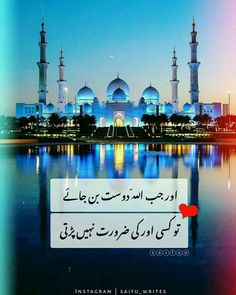 Best Islamic Quotes, Muslim Love Quotes, Quran Quotes Love, Quran Quotes Inspirational, Poetry Quotes In Urdu, Best Urdu Poetry Images, Urdu Quotes, Dancing Drawings, Miss You Mom