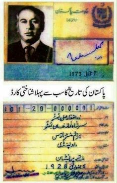 PAKISTAN Brilliant , National ID cards were introduced in 1973 . The first ID card made was of Prime Minister of Pakistan Shaheed Zulifar Ali Bhutto. Photo Dawn News Karachi Sindh Pakistan History Of Pakistan, Pakistan Zindabad, Pakistan Politics, General Knowledge Book, Gernal Knowledge, Islamic Pictures, Historical Pictures, Pakistan Quotes, Pakistan Independence Day