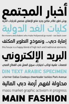 PF DIN TEXT ARABIC by Parachute , via Behance