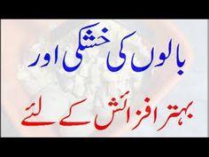 Balon Ki Khushki Or Behtar Afzaish Ke Liye  Handi/Urdu - Musjid Khajur