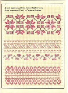 Folk Embroidery Patterns Ukrainian embroidery patterns from Cherkasy region. Folk Embroidery, Learn Embroidery, Embroidery Patterns, Cutwork, Pattern Books, Bohemian Rug, Cross Stitch, Projects, Crafts