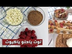 حلا الهبه توت وشوكلاته بيضا ♥️🍪 - YouTube Cereal, Sweets, Breakfast, Food, Morning Coffee, Gummi Candy, Candy, Goodies, Treats