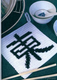 Crochet es un arte: agarradera en crochet con letras chinas
