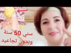 سني 50 سنة وهذا سر بشرتي بدون تجاعيد Youtube Hair Care Oils Beauty Skin Care Routine Beauty Care