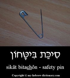 """How to say """"Safety pin"""" in Hebrew. Pretty much a direct translation of the English: a """"si-KAH"""" is a pin or a clip in Hebrew.     Click here to hear it spoken by an Israeli:  http://www.my-hebrew-dictionary.com/safety_pin.php"""