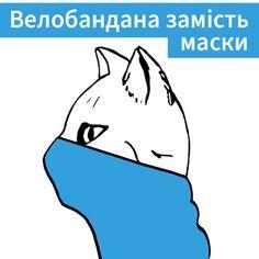 Суспільство спокійно ставиться до використання велобандан (безшовних шарфів) замість медичних масок.  #карантин #маски #котяра