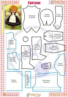 Cloth doll pattern with clothes