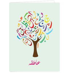 Golreezan - Personalized Urdu Tree Two Pocket Folder, $5.50 (http://golreezan.com/urdu/personalized-urdu-tree-two-pocket-folder/)