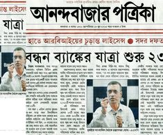 """releaseMyAd shall help you to book classified text and display ads in Anandabazar Patrika  newspaper in the easiest way within your budget in any location of India  """"ABP Matrimonial classified"""" Free Translation, Newspaper Advertisement, Great Ads, Display Ads, Post Date, Online Advertising, Regional, Portal"""