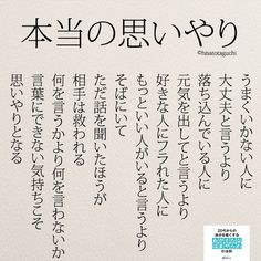 タグチヒサト(@taguchi_h)さん | Twitter Common Quotes, Wise Quotes, Words Quotes, Inspirational Quotes, Love Words, Beautiful Words, Dream Word, Japanese Quotes, Famous Words